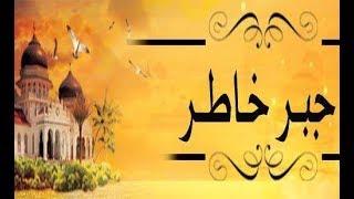 برنامج جبر خاطر مع الأستاذ محمود النجار: الحلقة 7( جبر خاطر اليتيم)