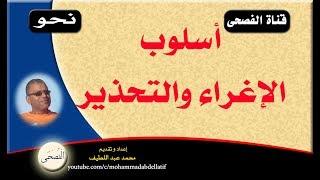 21. قناة الفصحى .. أسلوب الإغراء والتحذير..