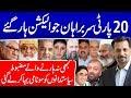 Download Video Download Political Leaders Who Lost Election 2018|Mustafa Kamal|Asfandyar Wali|Ayesha Gulalai|Bilawal Bhutto 3GP MP4 FLV