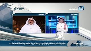 سلمان ناصر: قطر ستتحرك في المرحلة القادمة لأن المؤشرات تشير لإعداد مجلس تأسيسي يحافظ على عروبة قطر