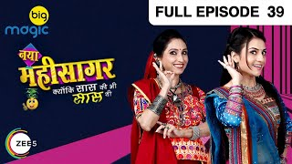 Naya Mahi Sagar | Sagar Ki Pariksha | Ep 39