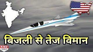 Delhi से New York पहुंचने में लगेंगे मात्र 6 घण्टे, World के सबसे Fast Plane पर काम Start