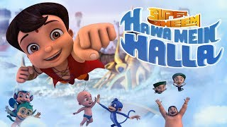 New 3D Movie - Super Bheem Hawa Mein Halla