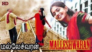 Mallieswaran Latest Tamil Movie | Tamil Dubbed Movie | Dileep | Meera Nandan | HD