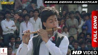 Dekho Dekho Chamatkar | Full Song | Chamatkar | Shah Rukh Khan, Urmila Matondkar