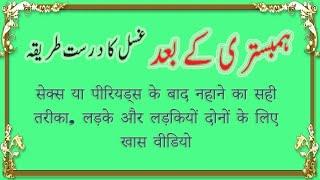 ghusal ka tarika for men & women in urdu, ghusal ka tariqa, ghusal ka tareeqa