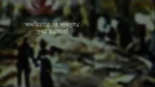 Madhujamini Part-I