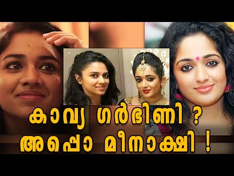 Kavya Madhavan Pregnant News | Filmibeat Malayalam