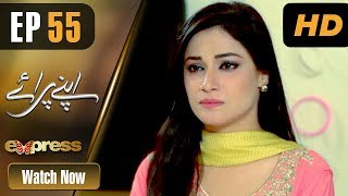 Drama | Apnay Paraye - Episode 55 | Express Entertainment Dramas | Hiba Ali, Babar Khan