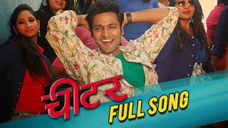 Cheater Title Song | Full Video | Vaibhav Tatwawadi | Avadhoot Gupte | Latest Marathi Songs