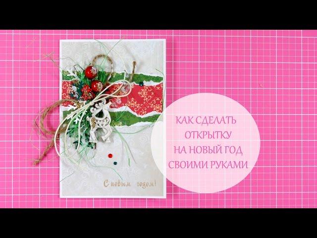 Картинки открыток на новый год своими руками