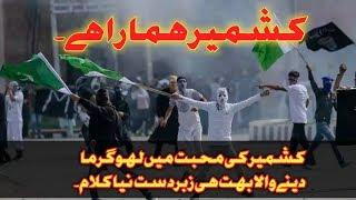 KASHMIR HAMARA HA | Very Beautiful Kalam - Kashmir Song 2019 New - Kashmir Whatsapp Status
