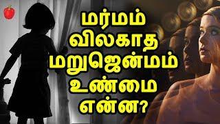 மர்மம் விலகாத மறுஜென்மம் உண்மை என்ன?   reincranation story in tamil   kudamilagai Entertainment