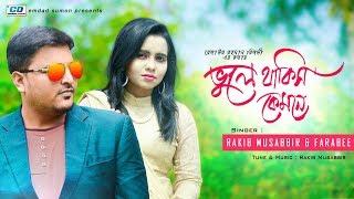 Vule Thakis Kemone | Rakib Musabbir & Farabee | Rezaur Rahman Rizvi | Bangla New Song | 2018