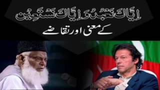Dr israr ahmed views about Imran khan PM Ham tere bandy hen or tujh se hi mangty hen| trending