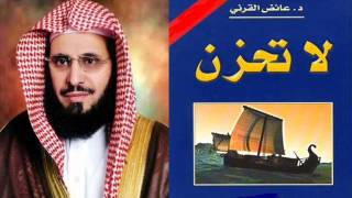 Dr. aidh alqarni - La Ta7zan _ د. عائض القرني - لا تحزن