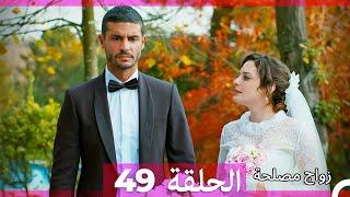 Zawaj Maslaha - الحلقة 50 زواج مصلحة