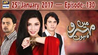 Mein Mehru Hoon Ep 130 - 25th January 2017 - ARY Digital Drama