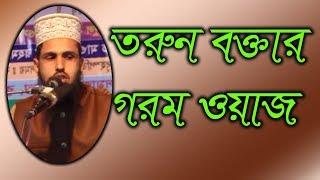 mawlana monirul islam faruki তরুন বক্তার গরম ওয়াজ