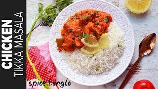 চিকেন টিক্কা মাসালা | Restaurant Style Chicken Tikka Masala | Bangla Chicken Tikka Masala