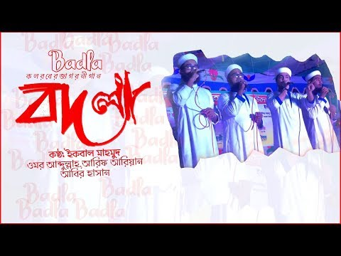 Xxx Mp4 কলরবশিল্পীদের বদলা Bangla Islamic Song Bangla Gojol Kalarab Shilpigoshthi Bangla Gan 3gp Sex
