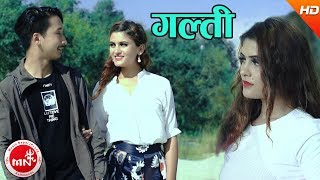 New Nepali Song 2074/2017 | Galti - Anju Panta & Wang Chhiring Bhotia Ft. Sushila Thapa & Bhuwan