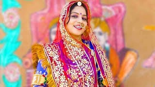 Geeta Goswami का बोहत ही सूंदर राजस्थानी गीत - भांगड़ली   BHANGADLI   जरूर सुने   RDC Rajasthani HD