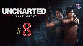تختيم #8 : جواهر تلعب انتشارتد الإرث المفقود - Uncharted The Lost Legacy