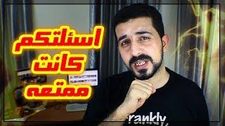 فقرة اسألني | Ask Me | Q&A | لماذا فتحت قناة YouTube ؟ | الجزء الأول مع EASY DC