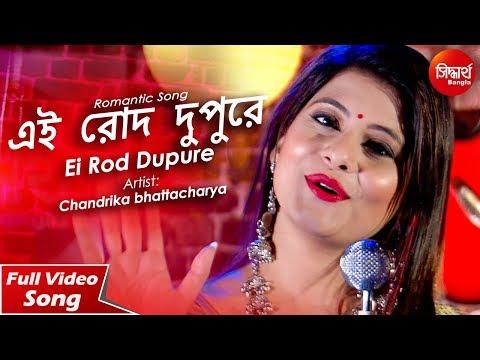 Ei Rod Dupure | Bangla Romantic Song | Chandrika bhattacharya | Siddharth Bangla