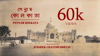 PENNAM KOLKATA | Documentary by AVISHEK CHATTOPADHYAY (Script - Music- Direction)
