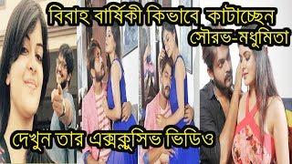 সৌরভ-মধুমিতার বিবাহবার্ষিকীর বিশেষ ভিডিও|bengali tv serial|Sourav Chakraborty|Madhumita Chakraborty