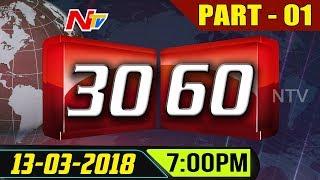 News 30/60 || Evening News || 13th March 2018 || Part 01 || NTV