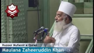 Tafseer Sureh Ar Rehman -Aayat 29/30(7Dec17)(Maulana Zaheeruddin Khan)