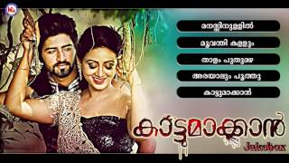 KAATTUMAKKAN | Malayalam Movie Songs | Audio Jukebox | Latest Malayalam Audio Song | Hariharan