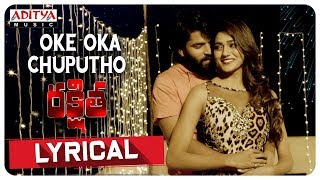 Oke Oka Chuputoo Lyrical    Rakshita Songs    Karthik Anand, Adhire Abhi, Shalu Chowrasiya,  Navya