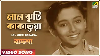 Lal Jhuti Kakatua | Badshah | Bengali Movie Song | Ranu Mukherjee
