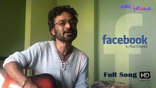 Facebook | New Bengali Song | Nachiketa Chakraborty | Ami E Nachiketa | 2017