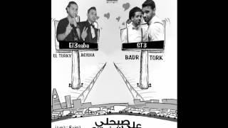 مهرجان صبحلى على الشارع غناء شارع 3 والعصابه ( بدر وترك و بيشا والتركى ) توزيع توينز