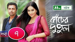 Kacher Putul | কাঁচের পুতুল | EP 07 | Apurba | Mamo | Nabila | Tasnuva Elvin | NTV Drama Serial