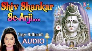 Shiv Shankar Se Arji I Kanwar Bhajan I MADHUSMITA I Full Audio Song I Pashupatinath Teri Jai Ho