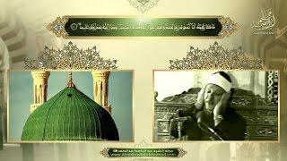 عبد الباسط عبد الصمد ومقطع أسطوري من سورة الأحزاب