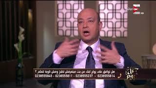 """كل يوم - مشادة ساخنة """" كوميدية """" بين عمرو أديب و رجاء الجداوي .. 7 دقائق ضحك موت"""