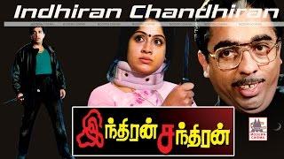 indiran chandiran tamil movie   Kamal hasan   vijaya shanthi   இந்திரன் சந்திரன்
