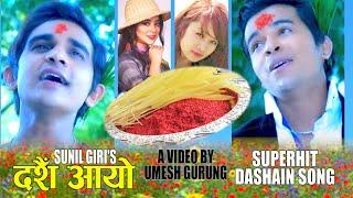 New Super Hit Dashain Song 2073 Dashain Aayo दशैँ आयो By Sunil Giri Quality Films Nepal HD