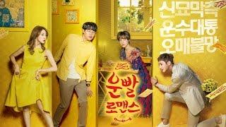 MBC Drama 'Lucky Romance' Production Presentation - 운빨로맨스 제작발표회 현장