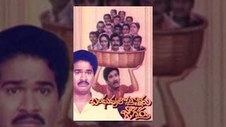 Bhanduvulostunnaru Jagartha Telugu Full Movie   Rajendra Prasad   Rajani   Brahmanandam