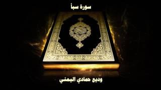 34- Sourate Saba par par Cheikh Wadi' Al Yamani  /  سورة سبأ - وديع حمادي اليمني