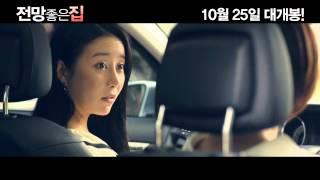 [SSTV] 곽현화, '전망좋은집' 예고편 공개...곽현화 파격 '전라노출' 화제