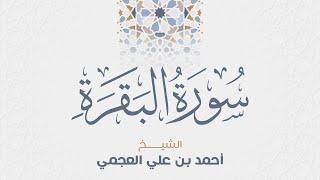 سورة البقرة  للشيخ أحمد العجمي